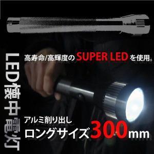 LEDハンディライト ロングサイズ300mm _75019|ggbank