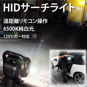 HIDワークライト サーチライト 12V リモコン操作 _75021|ggbank