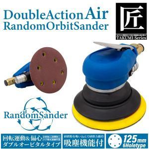 エアーサンダー 吸塵式 ダブルアクション 125mm 6穴 サンドペーパーx2枚付 ダブルオービタルサンダー 塗装 鈑金 剥離 工具 _75024|ggbank