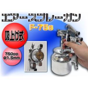 吸上式エアースプレーガン 口径1.5mm _75027 ggbank