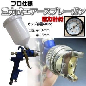 圧力計付 重力式エアースプレーガン 口径1.4mm 1.8mm _75029 ggbank
