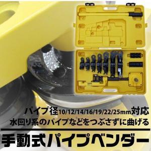 手動式パイプベンダー パイプ径10mm〜25mm対応 _75077 ggbank