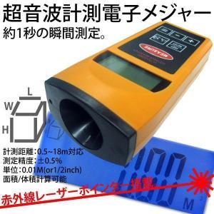 電子メジャー 超音波 最大距離18m 赤外線ポインタ搭載 _75079 ggbank