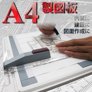 送料無料 製図板 A4サイズ対応 定規付 _75093|ggbank