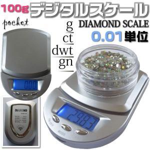 デジタルスケール 100g 0.01g単位 ダイヤスケール  _75101 ggbank