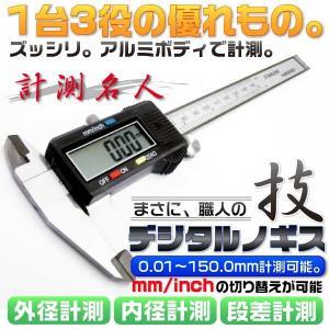 デジタルノギス 0.01mm〜150.0mmまで計測可能 大画面 ブラックボディ @デジタルノギス黒...