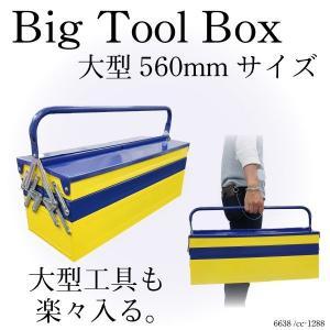 工具箱 ツールボックス 大容量 3段式 スチール製 DIY 日曜大工_75119 ggbank
