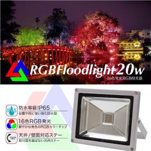 投光器 LED 20W リモコン付き RGB 16色 イルミネーション 調光調節 防水 防塵 照明 ワークライト 店舗 駐車場 _75157 ggbank