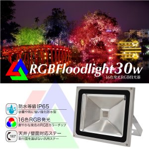 投光器 LED 30W リモコン付き RGB 16色 イルミネーション 調光調節 防水 防塵 照明 ワークライト 店舗 駐車場 _75158 ggbank
