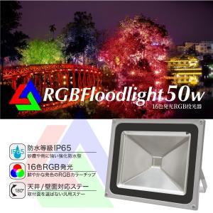 投光器 LED 50W リモコン付き RGB 16色 イルミネーション 調光調節 防水 防塵 照明 ワークライト 店舗 駐車場 _75159 ggbank