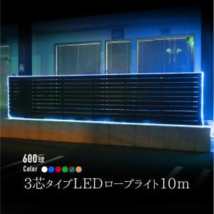イルミネーション LED チューブライト ロープライト 10m 3芯 600球 クリスマス 選べるカラー 防滴 屋外 屋内 @76009|ggbank