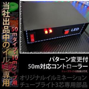 LEDチューブライト用部品 パターン変更50m用コントローラー  _76018|ggbank