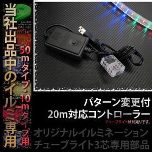LEDチューブライト用部品 パターン変更10m用コントローラー  _76019|ggbank