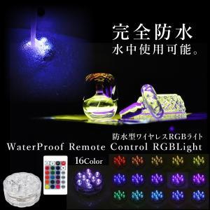 照明 RGB ワイヤレス 電池式 リモコン 防水 LEDコースター インテリア おしゃれ 光る台座 間接照明 ライトアップ 水中照明 条件付 送料無料 _76252|ggbank