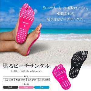 ビーチサンダル 素足に貼るだけ 足裏ガード スリップ防止 4サイズ 3カラー ビーサン 低刺激粘着剤 @81116|ggbank