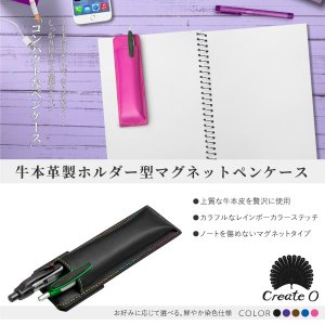 ペンケース 本牛革 磁気固定式 マグネット仕様 オシャレ 選べる5色 レザー 本革 ペン ボールペン...