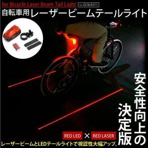 送料無料 自転車 LEDライト テールランプ レーザーポインター 赤×赤 □/サイクル/ロードバイク/マウンテンバイク 夜間/安全/事故防止 点灯・点滅 _83046|ggbank