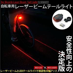 送料無料 自転車 LEDライト テールランプ レーザーポインター 赤×赤 ○ /サイクル/ロードバイク/マウンテンバイク 夜間/安全/事故防止 点灯・点滅 _83048|ggbank
