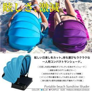 日焼け防止 サンシェード 折り畳み 1人用 海 ビーチ プール 選べる2色 日よけ 日除け ピロー  @83287|ggbank
