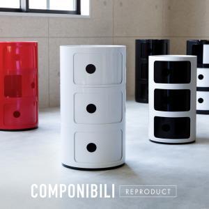 コンポニビリ 3段 リプロダクト デザイナーズ家具 収納ボックス チェスト 北欧 フタ付き おしゃれ プラスチック  @83316|ggbank