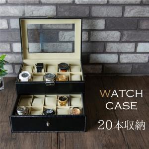 送料無料 時計 収納ケース 20本 ウォッチケース おしゃれ 腕時計 収納 置き ケース ディスプレ...