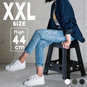 踏み台 折りたたみ おしゃれ スツール ステップ台 椅子 耐荷重150kg XXL 軽量 折り畳み ...