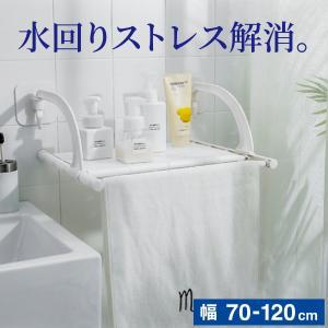 送料無料 伸縮棚 収納棚 伸縮 ラック シェルフ 棚 70〜120cm 棚板付き ホワイト 洗面所 浴室 洗濯機 タオル ハンガー タオルハンガー タオル掛け _83463 ggbank