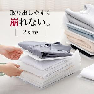 収納 洋服 収納トレー 重ねる 収納ボード 衣類 Yシャツ Tシャツ ズボン 便利グッズ おしゃれ ...