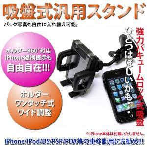 iPhoneホルダースタンド 吸盤ロック式 _84009|ggbank