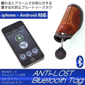 ブルートゥース タグ bluetooth4.0対応 アラーム 紛失防止 キーホルダー iphone Android スマホ スマートフォン ipad ipod _84022|ggbank