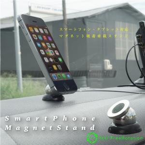 スマホ スタンド マグネット 磁石 車載 ボール型 取り付け 取り外し簡単 車載ホルダー アイフォン iPhone  _84034 ggbank