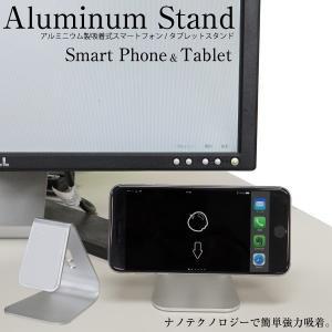 スマホ スタンド タブレット ナノテクノロジー 強力吸着型 アルミニウム製 タブレット アイフォン iPhone ネクサス Nexus _84039|ggbank