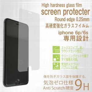 iPhone 6 iPhone6s アイフォン 専用 強化ガラス 保護シート 保護フィルム 気泡防止 ひっかき傷から守る 貼り付け簡単 ラウンドエッジ _84040|ggbank