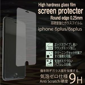 iPhone6plus iPhone6splus アイフォン 専用 強化ガラス 保護シート 保護フィルム 気泡防止 ひっかき傷から守る 貼り付け簡単 _84041|ggbank
