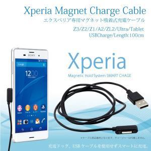 エクスペリア 充電器 マグネット USB ケーブル スマホ スマートホン マグネット式 充電ケーブル    _84069 ggbank