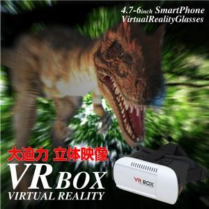 VRゴーグル box 3D ヘッドセット バーチャル リアリティ スマホ iphone android 眼鏡 メガネ コントローラー 3Dメガネ   _84074|ggbank