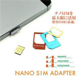 nanosim microsim 変換 アルミニウム ナノシム アダプター SIMカード 変換アダプタ    _84075|ggbank