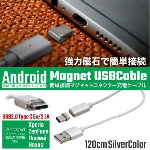 アンドロイド 充電 ケーブル TypeC マグネット USB 1.2M 急速充電 高速データ転送 Android スマホ スマートホン タイプC 磁石    _84109|ggbank