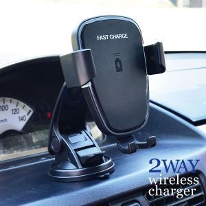 スマホ 充電器 ワイヤレス 車 急速 スマホスタンド 急速充電器 Qi規格対応 iPhone 置くだけ充電器 車載用 吸盤 USB スマホホルダー _84125|ggbank