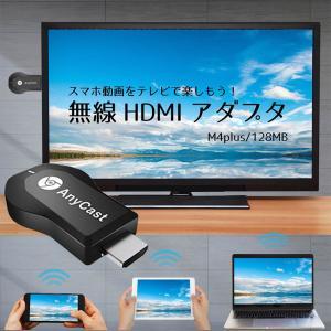 AnyCast M4 Plus HDMI WiFi ドングルレシーバー ミラーリング テレビ Mir...