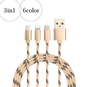 充電ケーブル 3in1 ライトニング マイクロusb type-c アンドロイド iphone 急速充電 Lightning タイプc Micro USB 3本 androi iqos @84133|ggbank