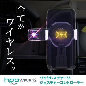 HPB Hi-Tech Corp hpb wave12 Bluetooth接続 スマホ ワイヤレス ジェスチャーコントローラー ジェスチャー操作 ワイヤレス充電器 車載用 _84139|ggbank