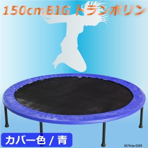 トランポリン 大型 150cm 脚 8本 簡単組立て ブルー 青 ダイエット 有酸素運動 エクササイズ 大人から子供まで家族で使える□_85022|ggbank