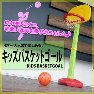 送料無料 バスケットゴール バスケットボール 子供用/キッズ 高さ調節可能 88cm〜128cm 家庭用/屋内/屋外/室内 おもちゃ 組み立て式 △_85103|ggbank