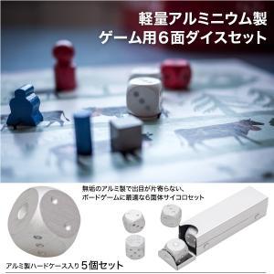 アルミニウム製ダイス/ケース付き/5個セットサイコロ/Dice/ 【商品説明】 ボードゲームに最適。...
