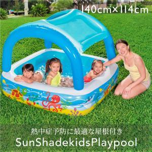 プール サンシェード付き キッズ 1.47m×1.47m 日焼け 熱中症 紫外線対策 柔らか底面 _85377|ggbank