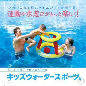浮輪 フロート ゴール ボール セット 水遊び プール 海水浴 水浴び 夏 レジャー 子供 キッズ _85414|ggbank