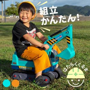 送料無料 ショベルカー 乗用玩具 足けり おもちゃ 屋外 室内 はたらくくるま ヘルメット 子供用 ...