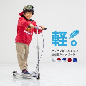 キックボード 子供 2輪 ブレーキ付 光る 耐荷重90kg 男の子 女の子 LED 二輪 キックスケ...