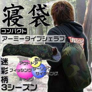 シュラフ 寝袋 迷彩柄 _86021|ggbank